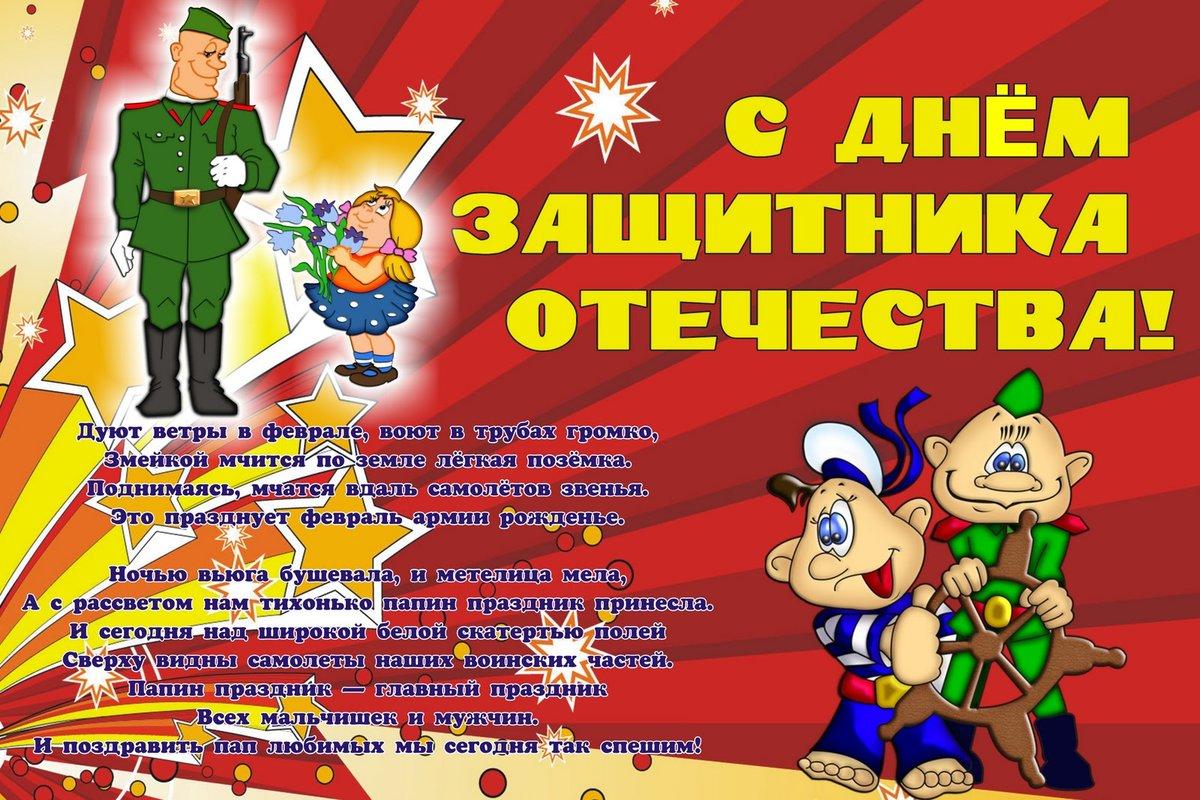 Петром, открытка с днем защитника отечества детские сад