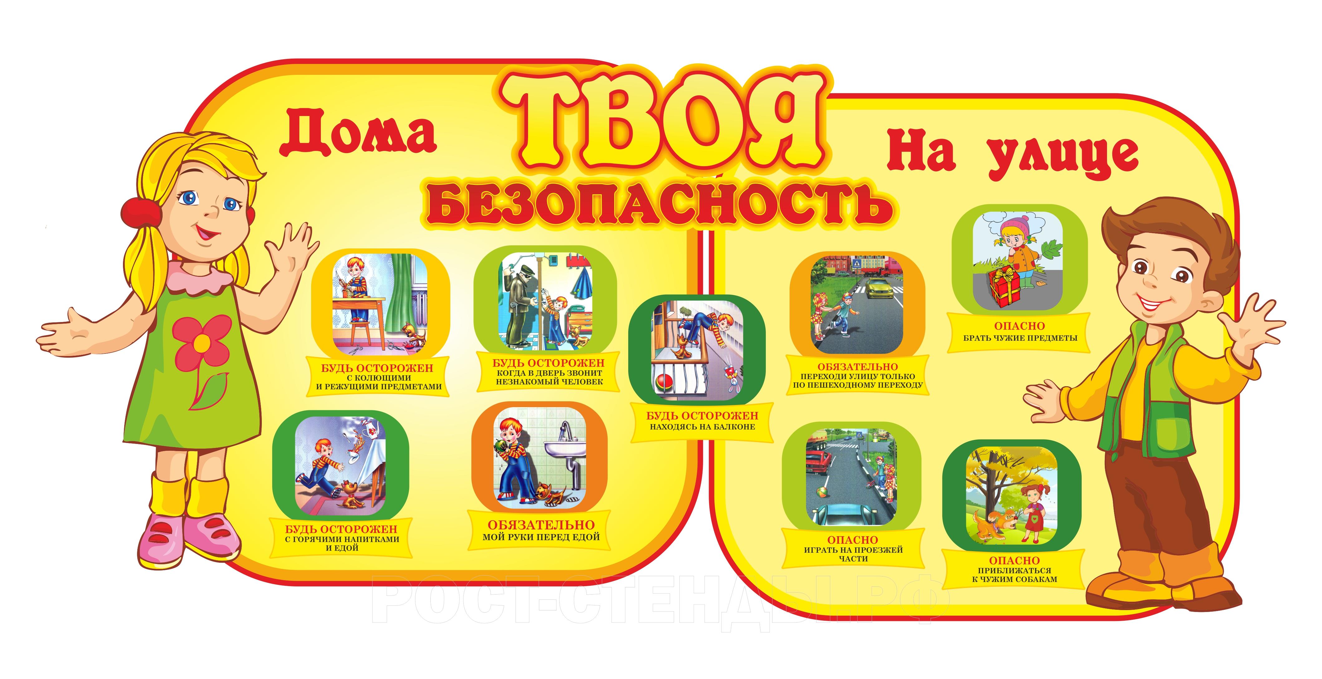 Для детского сада уголок картинки обж